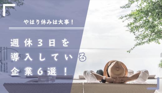【2021年度版】週休3日を導入している企業6選!