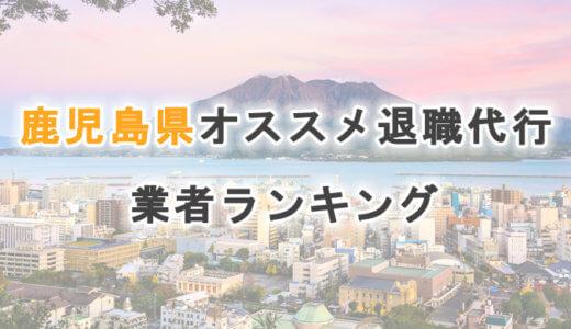 鹿児島県オススメ退職代行サービス・法律事務所【2020年版】
