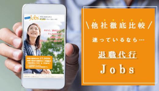 退職代行Jobsの口コミ・料金・評判などをわかりやすく解説!