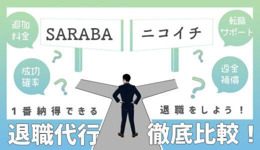 SARABAとニコイチどちらを利用するべき?