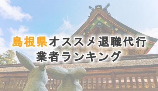 島根県オススメ退職代行サービス・法律事務所【2021年版】