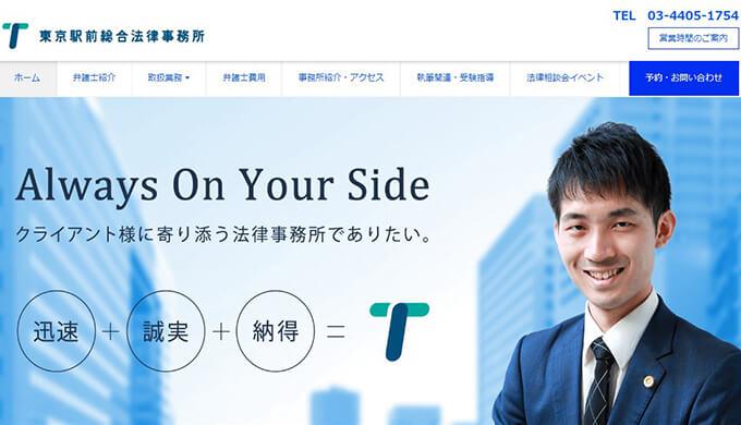 東京駅前綜合法律事務
