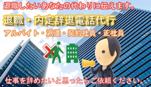 退職代行「stupchiba」の料金・評判などをわかりやすく解説!