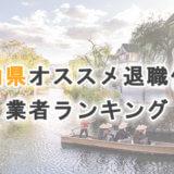 岡山アイキャッチ
