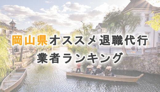 岡山県おすすめ退職代行サービス・法律事務所【2021年版】