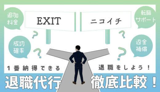 EXIT(イグジット)とニコイチどちらを利用するべき?