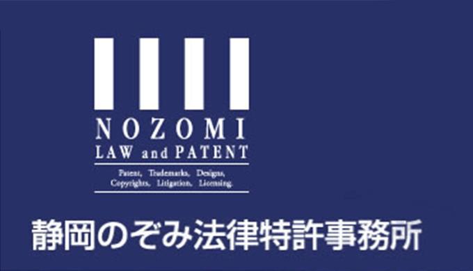 静岡のぞみ法律特許事務所