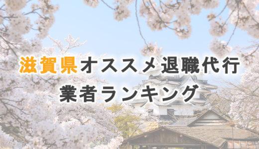 滋賀県オススメ退職代行サービス・法律事務所【2021年版】