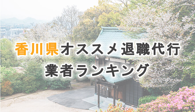 香川アイキャッチ