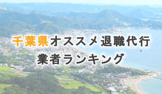 千葉県おすすめ退職代行サービス・法律事務所【2021年版】
