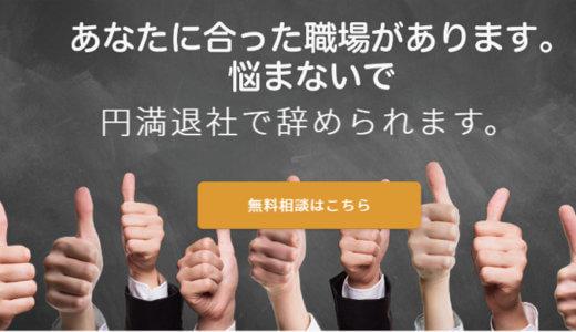 退職代行「ヤメヨッカ」の質問・料金・評判などをわかりやすく解説!