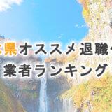 栃木アイキャッチ