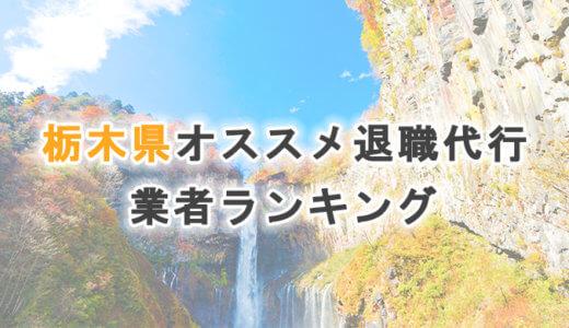 栃木県オススメ退職代行サービス・法律事務所【2021年版】