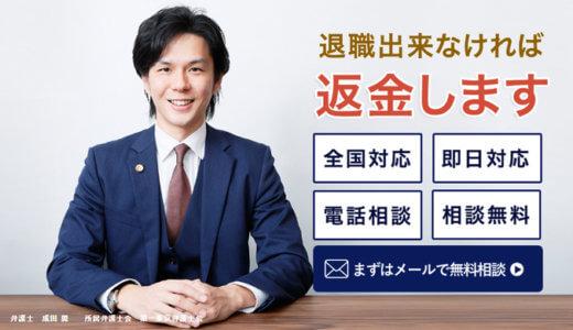 退職代行「弁護士法人エース」の口コミ・料金・評判をわかりやすく解説!