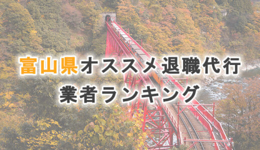 富山県オススメ退職代行サービス・法律事務所【2021年版】