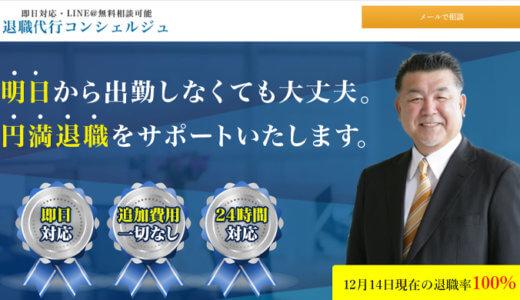 退職代行「退職代行コンシェルジュ」の口コミ・料金・評判などをわかりやすく解説!