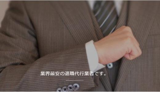 退職代行「退職代行.com」の質問・料金・評判などをわかりやすく解説!