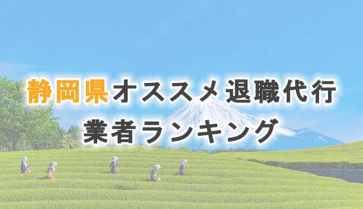 静岡県オススメ退職代行サービス・法律事務所【2021年版】
