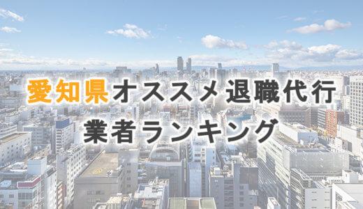 愛知県おすすめ退職代行サービス・法律事務所【2021年版】