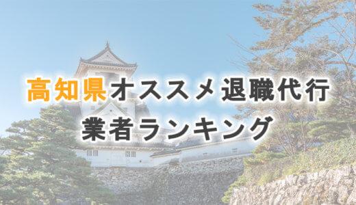 高知県オススメ退職代行サービス・法律事務所【2021年版】