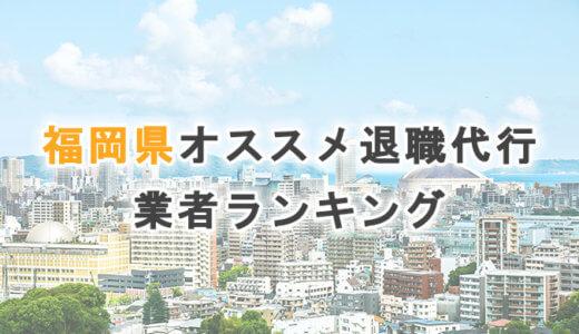 福岡県おすすめ退職代行サービス8選【2021年版】