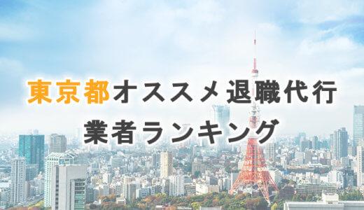 東京都おすすめ退職代行サービス・法律事務所【2021年版】