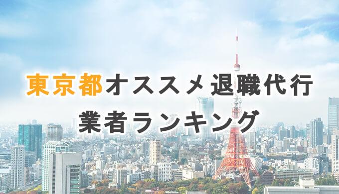 東京アイキャッチ