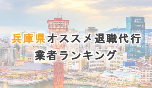 兵庫県オススメ退職代行サービス・法律事務所【2021年版】