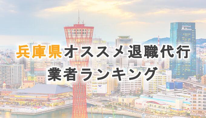 兵庫アイキャッチ