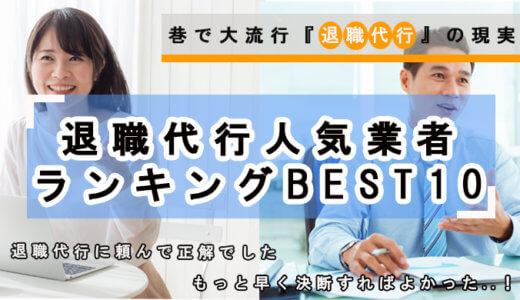 【2020年最新版】退職代行サービス厳選ランキングBEST10!