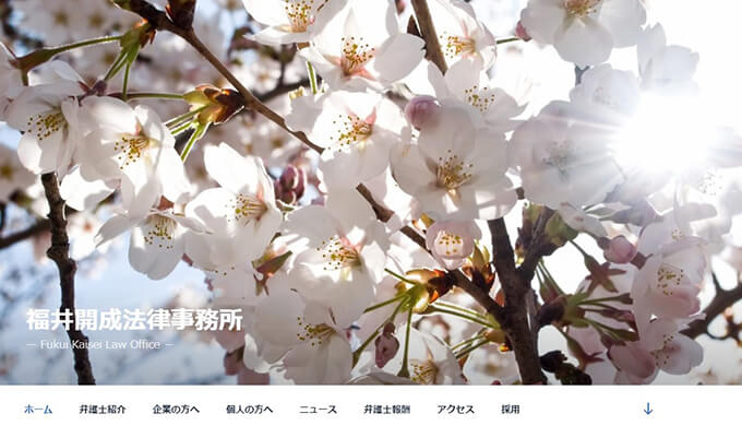 福井開成法律事務所