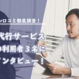 退職代行 口コミ インタビュー