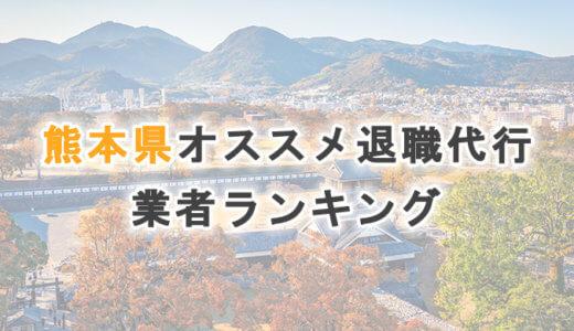 熊本県おすすめ退職代行サービス・法律事務所【2021年版】