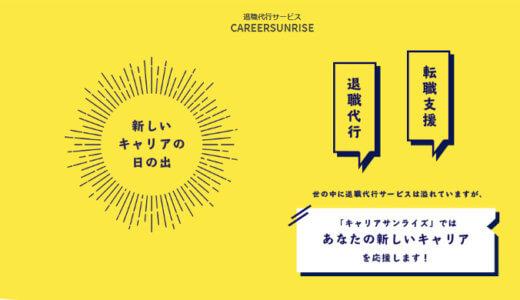 退職代行「CAREERSUNRISE」の料金・メリットなどをわかりやすく解説!