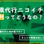 退職代行ニコイチ 評判 インタビュー
