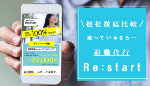 退職代行Re:Start(リスタート)の料金・評判をわかりやすく解説!