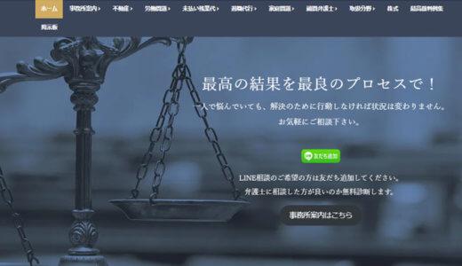 退職代行「ITJ法律事務所」の口コミ・料金・評判などをわかりやすく解説!