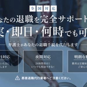 退職代行 弁護士 若井綜合