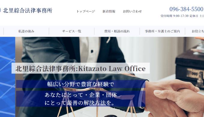 退職代行 熊本 北里綜合法律事務所