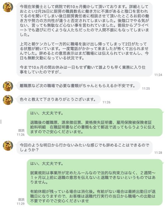 退職代行 ニコイチ 流れ①