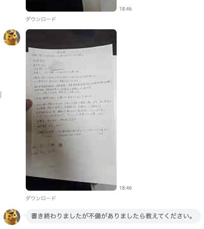 退職代行 ニコイチ 流れ③
