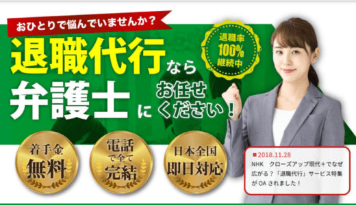 退職代行NEXTの評判・特徴を紹介!交渉するには10万円必要!?