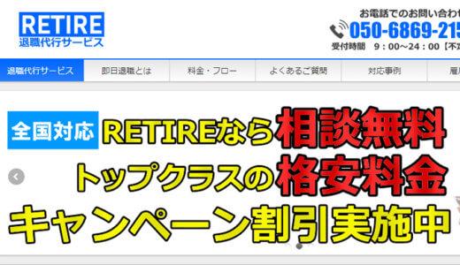 退職代行「RETIRE(リタイア)」の事例・料金・評判をわかりやすく解説!