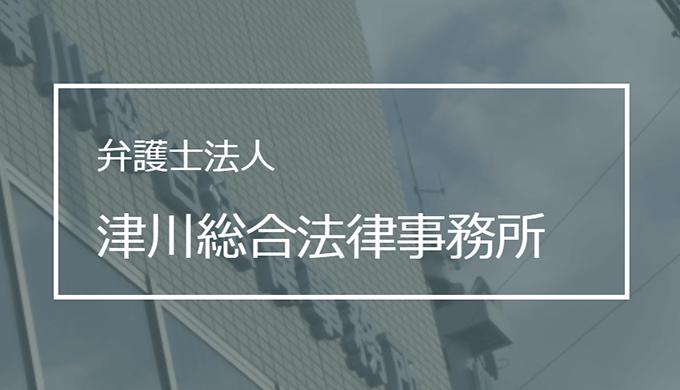 津川総合法律事務所