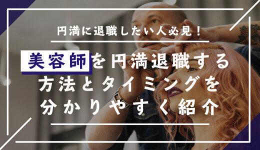 【円満退職】美容師を辞める方法やタイミングを分かりやすく紹介!