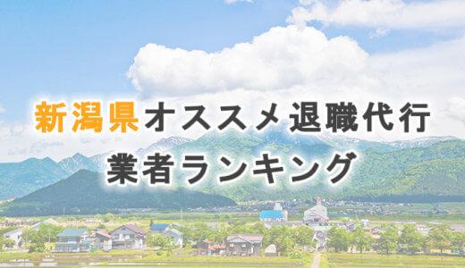 新潟県おすすめ退職代行サービス・法律事務所【2021年版】
