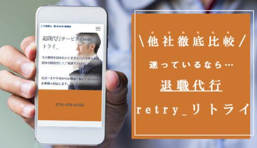 退職代行retry(リトライ)の評判・おすすめポイント等を徹底解説!