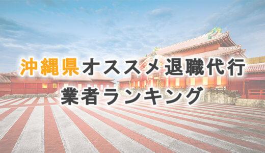 沖縄県オススメ退職代行サービス・法律事務所【2020年版】