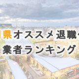 石川アイキャッチ