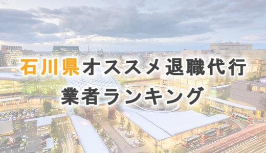 石川県おすすめ退職代行サービス・法律事務所【2021年版】